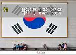 한국 디지탈사진가협회 천안지회 공모전 입상작