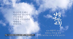 사람살리는교회 라준석 목사님 예배가 서울에서 시작되다