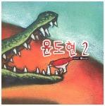 이 땅에 살기 위하여 - 윤도현밴드(YB) / 1997