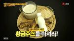 [만물상] 만성 변비 해결하는 세가지 음식 - 샐러드, 황금주스, 현미 쑥설기