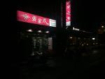 마포구 마포동 맛집 장가계 중국집
