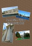 터키여행(보스포러스 해협,돌마바흐체 궁전)