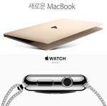 애플 워치보다 뉴 맥북에 더 주목해야 하는 이유(MacBook & Apple Watch)