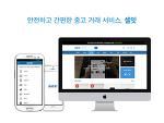 셀잇 SellIT : 중고 판매 대행 어플리케이션