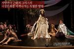 서양연극 근원지 그리스의 극장문화를 지켜나가는 특별한 방법
