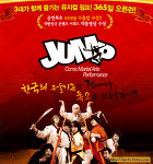 """마샬아츠 뮤지컬 """"점프"""" JUMP 공연보구왔어요~"""