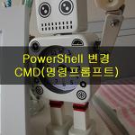 Powershell 항목 CMD(명령프롬프트) 바꾸기
