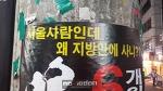 서울사람인데 왜 지방안에 사니???