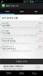 블로그 키워드 네이버 검색 조회 순위 확인 앱