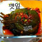 저장용 깻잎 김치 담그기