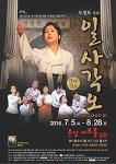 """1004클럽 홍보대사 김민정 탈랜트의 뉴 연극 """"일사각오"""" 소개"""