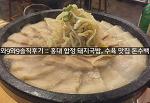 [와9와9 솔직후기] 합정 돼지국밥, 수육 맛집 돈수백