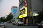 대전시청 맛집, 사리원 시청점의 소불고기