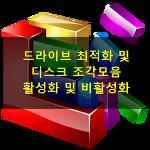 윈도우SSD최적화 디스크 조각모음 활성화(켜기) 및 비활성화(끄기)