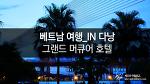 [베트남여행] 다낭-그랜드머큐어 호텔 솔직후기