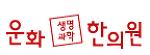 강남한의원 추천 아토피 치료 걱정NO 이곳에서