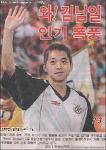 (클래식 리바이벌) 2002년 월드컵게임 한국 대표팀의 일원인 ㅇㅇㅇ 선수에게 아버지가 축구를 시킨 이유를 추측해보시오