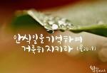 하나님의교회에서 지키는 안식일은 절대적인 하나님의 계명입니다