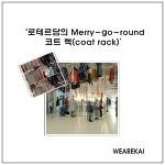 Merry-go-round 코트 랙(coat rack)