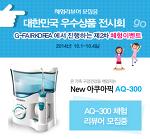 퍼스트리뷰 - [아쿠아픽] 구강 세정기 체험단