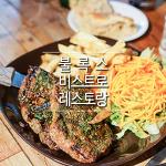 캐나다 옐로나이프 맛집, 불록스 비스트로(Bullock's Bistro) 레스토랑