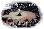 2014 서울사진촬영대회, 올림픽공원