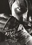 한국영상자료원(Korean Film Archive)의 포스터 디자인 모음 #1