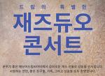 2015 9/10(목)저녁7시 - 홍경섭 한운기 재즈듀오 - 아이해브어드림