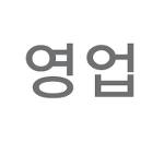 [영업] (주)하이네켄 코리아 영업부장이 밝히는 영업 역량!