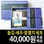 [완도전복 & 건어물 산지직송~ 갯돌소리전복] 건강한 건어물세트 40,000원 무료배송~~