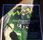 (Jeju Travel Mr.Dee) We are harmonized with nature: darangshi concert