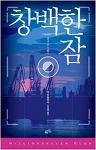 『창백한 잠』 가노 료이치 (황금가지, 2016)