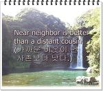 영어속담과 삶의 이야기33-Near neighbor is better than a distant cousin.(가까운 이웃이 먼 사촌보다 낫다.)
