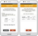 팬택, 모바일 신용카드 결제 '비밀번호 + 지문' 쓴다