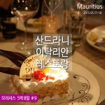 모리셔스여행 : 모리셔스 산드라니 레스토랑 '포르토 베키오 Porto Vecchio Restaurant'