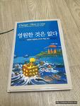 [서평] 영원한 것은 없다