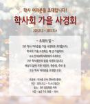[YGM] 가을 사경회에 여러분을 초대합니다~