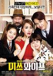 미쓰 와이프 (2015),정석대로 따라가는 한국산' 바디체인지'