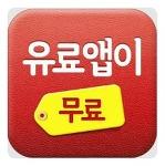 유료앱을 무료로 다운받는다! '유료앱이 무료'앱