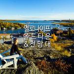 캐나다 여행, 옐로나이프 올드타운 & 부쉬파일럿 마뉴먼트 전망대