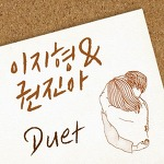 권진아, 이지형 듀엣곡에 참여, 제목은 'Duet' (26일 공개)