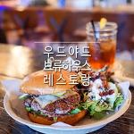 캐나다 옐로나이프 맛집, 우드야드 브루하우스 레스토랑