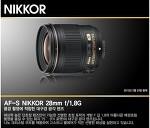 니콘 AF-s NIKKOR 28mm f/1.8G