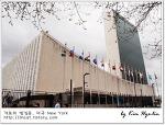[적묘의 뉴욕]유엔본부, 반 그리고 정 일이 없어 젊어서 고생하는 해외봉사단원