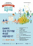 제 7회 전국 고등학생 바이오안전성-바이오산업 토론대회 개최! (접수 5/27/~6/24)