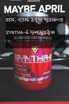 신타6, 맛있는 헬스 단백질보충제 SYNTHA-6