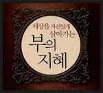 부의 지혜(Wise of Rich) - 오리슨 S마든 / 오버워치 유튜브 야봉 소개