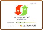 건축물 에너지 성능 평가 기준에 따른 인증패&인증서