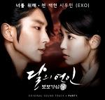 첸, 백현, 시우민 (EXO) - 너를 위해 (달의 연인 OST) [기타코드악보/뮤비/기타강좌]