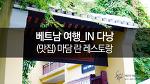 [베트남여행] 다낭맛집 - 마담란 레스토랑 솔직후기